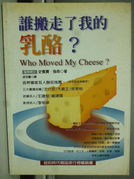 【書寶二手書T4╱財經企管_HTN】誰搬走了我的乳酪?_游羽泰,史賓賽強