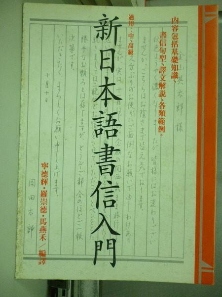 【書寶二手書T8╱語言學習_IKM】新日本語書信入門_寧德輝/羅崇德/馬燕禾
