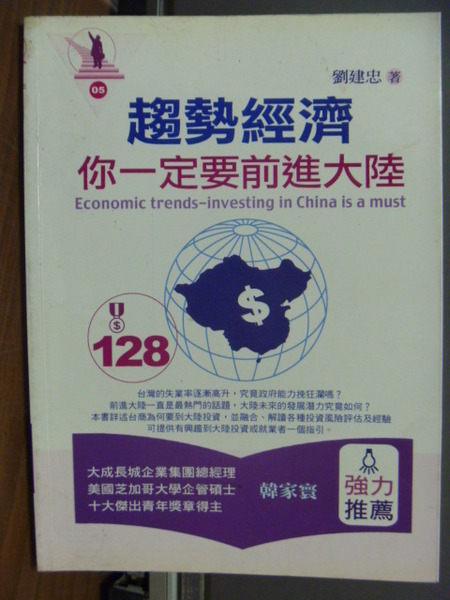 趨勢經濟:你一定要前進大陸-CHANGE 05_劉建忠