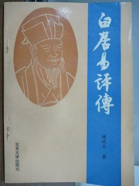 【書寶二手書T1╱文學_IQV】白居易評傳_褚斌杰_簡體書
