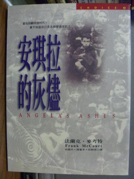 【書寶二手書T1╱翻譯小說_NKV】安琪拉的灰燼_原價320_法蘭克麥考特