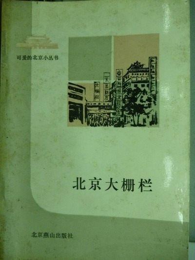【書寶二手書T1╱歷史_LPP】北京大柵欄_王永斌_簡體版