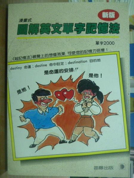 【書寶二手書T1╱語言學習_OLZ】漫畫式圖解英文單字記憶法_單字2000_笛籐