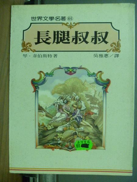 【書寶二手書T3╱翻譯小說_NNX】長腿叔叔_琴韋伯斯特
