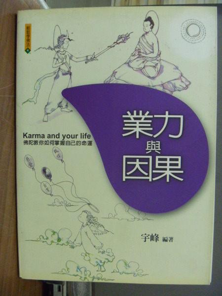 【書寶二手書T1╱宗教_NLC】業力與因果-佛陀教你如何掌握命運_宇峰