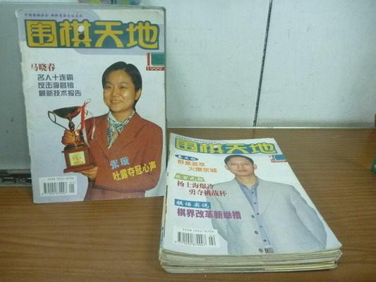 【書寶二手書T2/嗜好_NLS】圍棋天地_張璇訪談錄等_簡體版_1999/1~12_12本合售