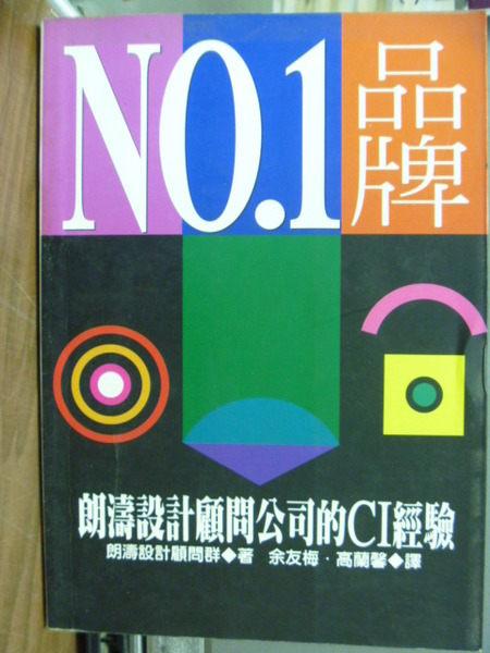 【書寶二手書T1╱行銷_NEM】NO1品牌朗濤設計顧問公司的CI經驗_余友梅