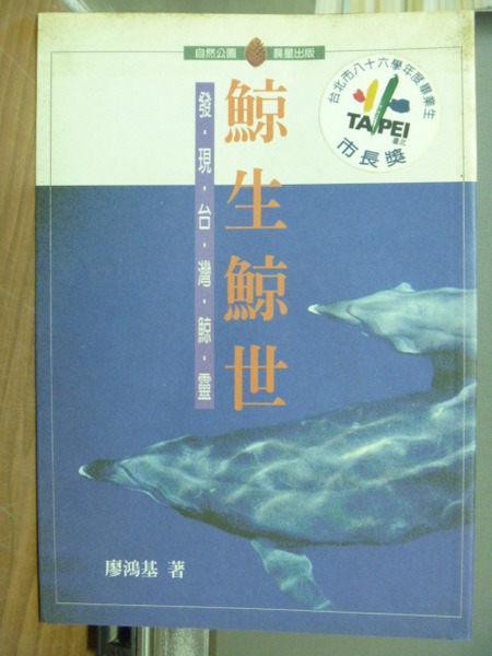 【書寶二手書T1╱動植物_NOS】鯨生鯨世_廖鴻基