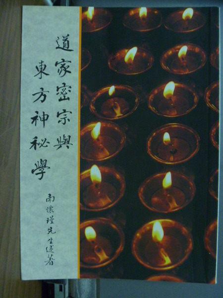 【書寶二手書T1╱宗教_NNB】道家密宗與東方神密學_南懷瑾