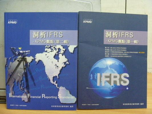 【書寶二手書T3/大學商學_YFI】洞析IFRS_KPMG觀點_2本合售_2008年_會計