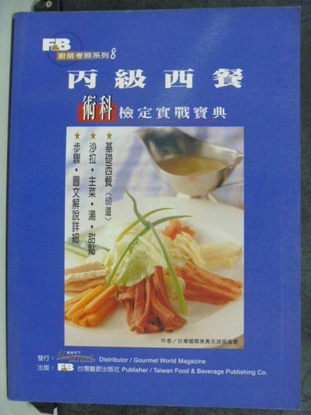 【書寶二手書T1╱進修考試_QFY】丙級西餐:術科檢定實戰寶典_美食協會