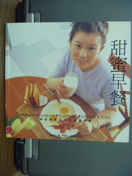 【書寶二手書T2╱餐飲_NOL】甜蜜早餐_原價250_陳妍希