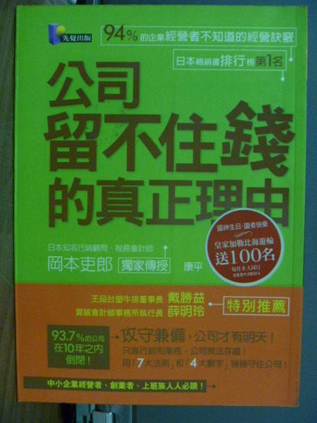 【書寶二手書T4╱財經企管_NKM】公司留不住錢的真正理由_岡本吏郎,康平