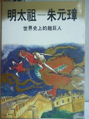 【書寶二手書T1╱歷史_JQK】明太祖朱元璋