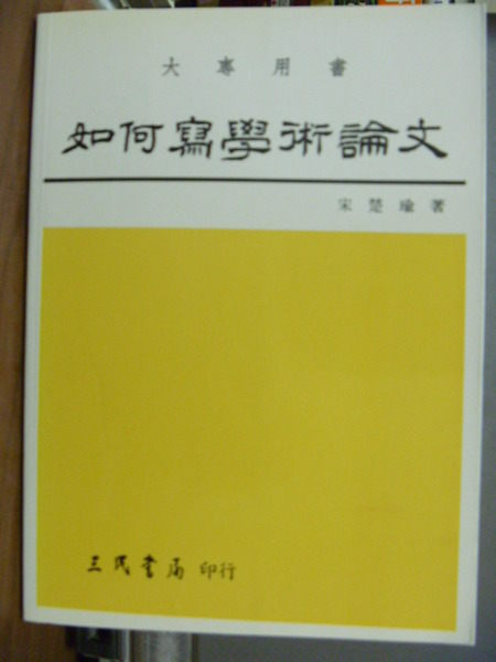 【書寶二手書T1╱大學文學_NDG】如何寫學術論文_宋楚瑜