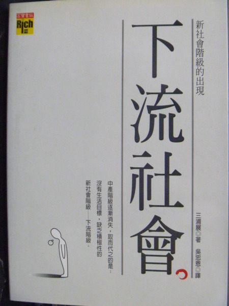 【書寶二手書T1╱社會_LDO】下流社會:新社會階級的出現_三浦展_原價300