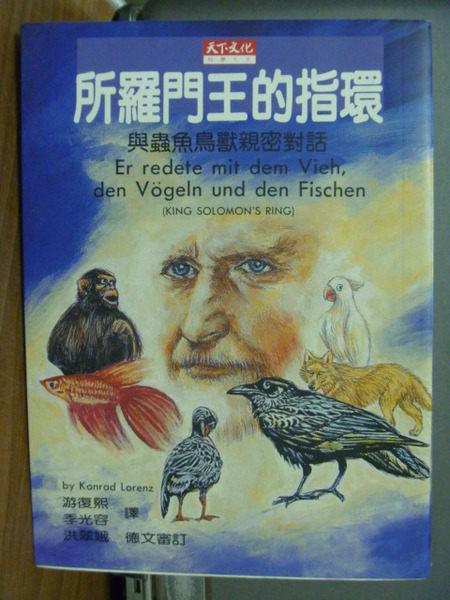 【書寶二手書T1╱翻譯小說_NMR】所羅門王的指環-與蟲魚鳥獸親密對話_勞倫茲