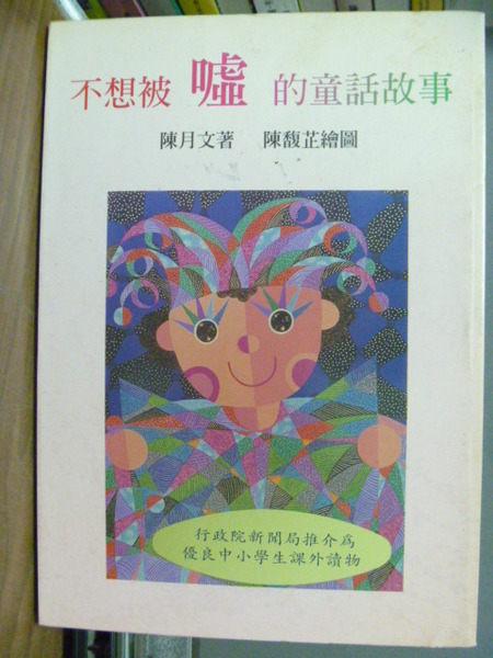 【書寶二手書T5╱兒童文學_NNP】不想被噓的童話故事_陳月文