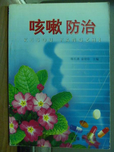 【書寶二手書T1╱養生_NLP】咳嗽防治_簡體版_陳長清