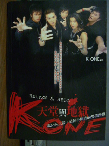 【書寶二手書T1╱傳記_NEC】K ONE 天堂與地獄_GINO