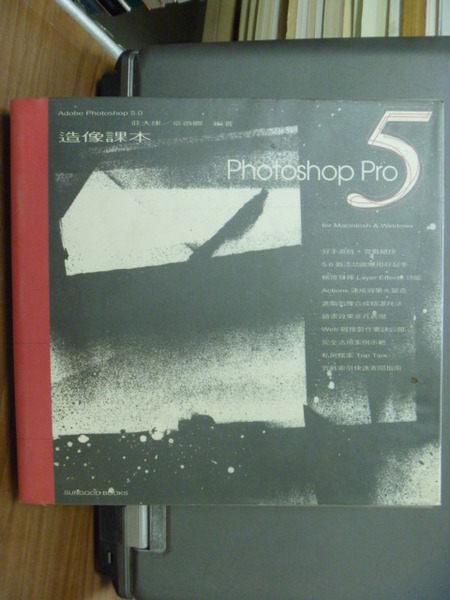 【書寶二手書T9/電腦_NFQ】Photoshop Pro 5造像課本_原價1360_莊大康