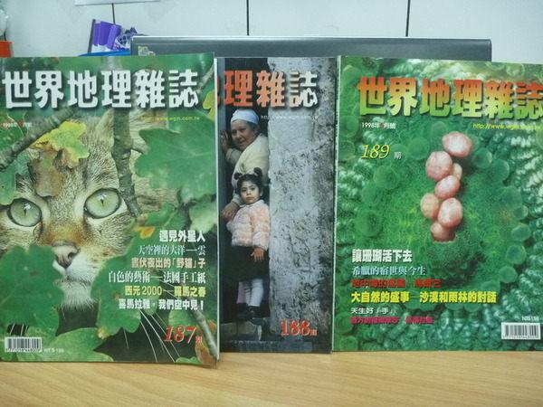 【書寶二手書T6╱雜誌期刊_QIW】世界地理雜誌_遇見外星人等_1998/3~5月_3本合售