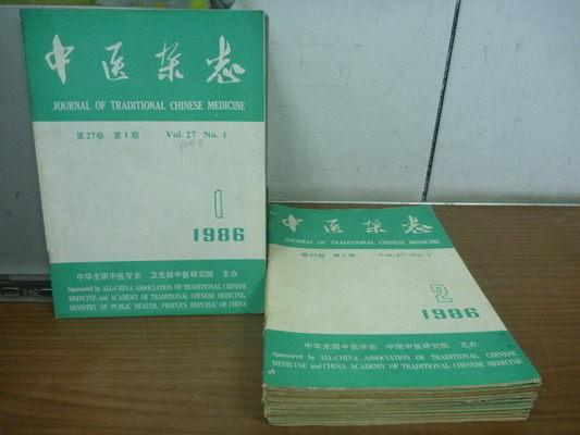 【書寶二手書T3/大學理工醫_PGC】中醫雜誌_1986年_共12本合售_骨折證治等
