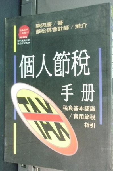 【書寶二手書T9╱投資_OES】個人節稅手冊_陳忠慶