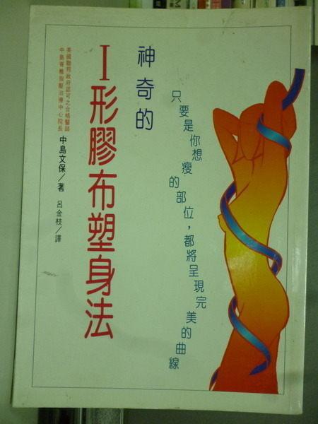 【書寶二手書T3╱美容_NBQ】神奇的I形膠布塑身法_中島文保, 呂金枝
