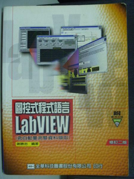【書寶二手書T1╱電腦_ZHG】圖控式程式語言 LabVIEW 2/e_謝勝治_附光碟