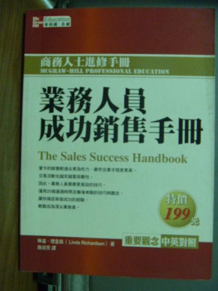 【書寶二手書T1╱行銷_NFK】業務人員成功銷售手冊_原價199_琳達理查森/施淑芳