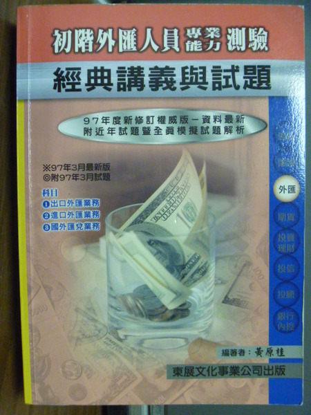 【書寶二手書T1╱進修考試_KJX】初階外匯人員講義_原價450_黃原桂