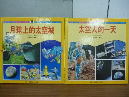 【書寶二手書T4╱科學_MQO】月球上的太空城_太空人的一天_2本合售