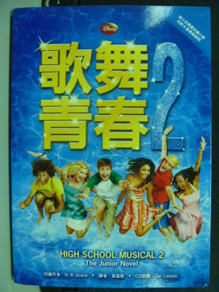【書寶二手書T5╱文學_HAE】歌舞青春 (2)_N. B. Grace, 黃庭敏_無光碟