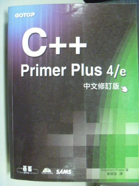 【書寶二手書T8╱電腦_QHO】C++ Primer Plus 4/e 中文修訂版_蔡明志_附光碟