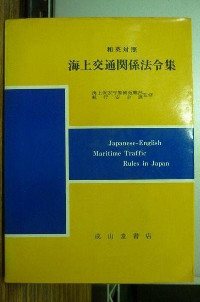 【書寶二手書T8╱法律_IFU】海上交通關係法令集_和英對照_航行安全課 等_日文版