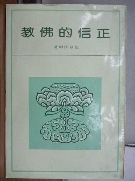 【書寶二手書T1╱宗教_IQV】正信的佛教_聖嚴法師