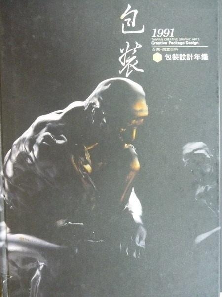 【書寶二手書T6/設計_ZIZ】包裝設計年鑑_1991年