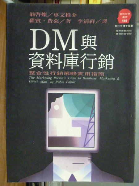【書寶二手書T1╱行銷_KHP】DM與資料庫行銷_Robin Fairlie,李清祥,郭恆祺