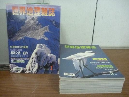 【書寶二手書T7╱雜誌期刊_PGB】世界地理雜誌_149~160期_發現瑞士_沙巴等_共12期合售