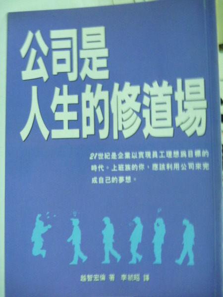 【書寶二手書T6╱投資_MNU】公司是人生的修道場_李毓昭, 越智宏倫