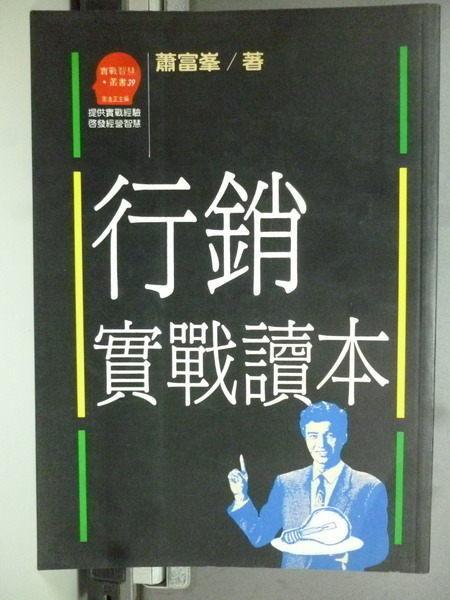 【書寶二手書T3╱行銷_HNC】行銷實戰讀本_原價160_蕭富峰, 陳莉馨