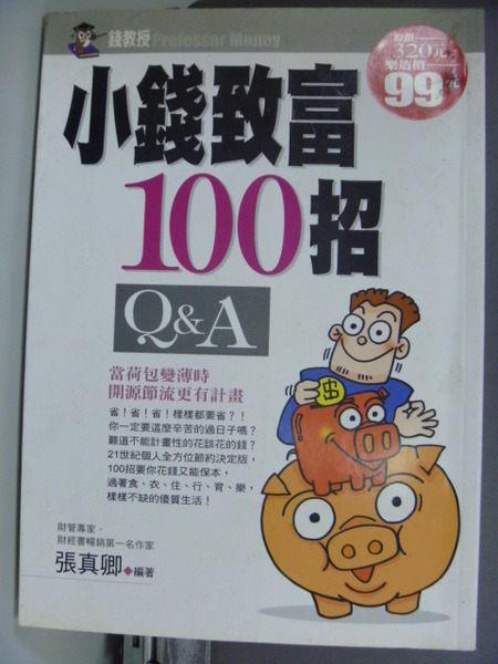 【書寶二手書S1╱投資_GBH】小錢致富100招 Q&A_原價320_張真卿