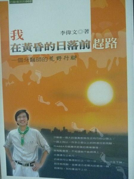 【書寶二手書T3╱地理_NAZ】我在黃昏的日落前趕路_一個牙醫師的荒野行腳_李偉文