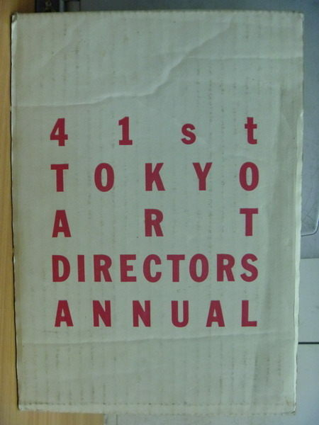 【書寶二手書T4/藝術_ZDB】ADC年鑑_Tokyo Art Directiors Annual 41st_大盒裝_1