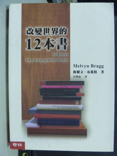 改變世界的12本書_梅爾文布