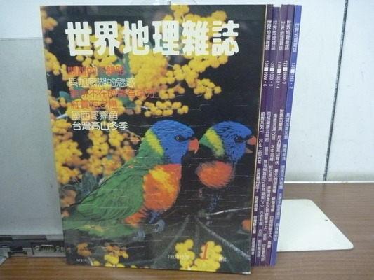【書寶二手書T8/雜誌期刊_QFI】世界地理雜誌_125~130期_共6本合售_鸚鵡的不歸路等