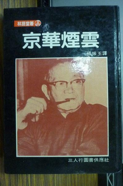 【書寶二手書T9╱一般小說_IPR】京華煙雲_林語堂
