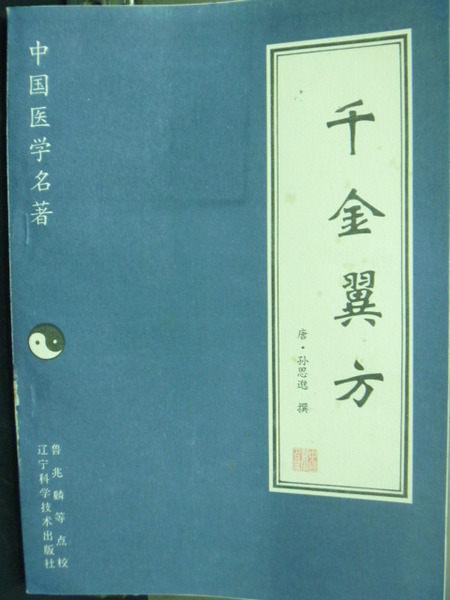 【書寶二手書S1╱大學理工醫_ZAM】千金翼方_簡體版_魯兆麟