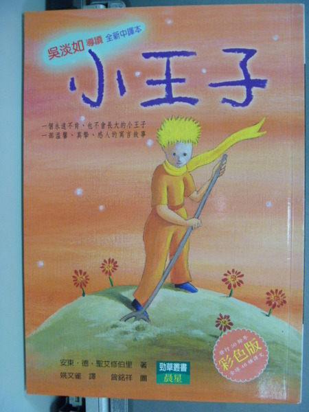 【書寶二手書T2╱翻譯小說_GBW】小王子_原價120_安東德聖艾修伯里